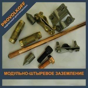 Модульно-штыревые комплекты