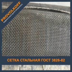 Сетка стальная ГОСТ 3826-82