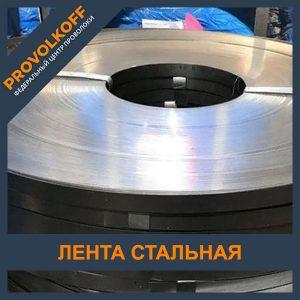 Лента стальная ГОСТ 6009-74