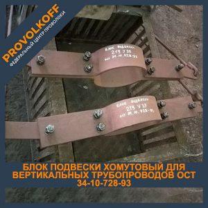 Блок подвески хомутовый для вертикальных трубопроводов ОСТ 34-10-728-93