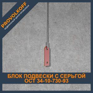 Блок подвески с серьгой ОСТ 34-10-730-93