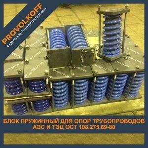 Блок пружинный для опор трубопроводов АЭС и ТЭЦ ОСТ 108.275.69-80