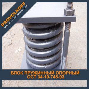 Блок пружинный опорный ОСТ 34-10-745-93
