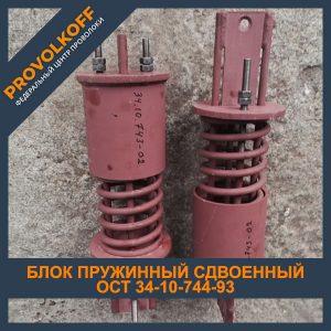 Блок пружинный сдвоенный ОСТ 34-10-744-93