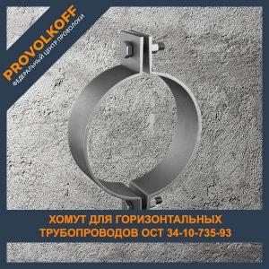 Хомут для горизонтальных трубопроводов ОСТ 34-10-735-93