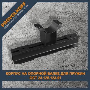Корпус на опорной балке для пружин ОСТ 24.125.123-01