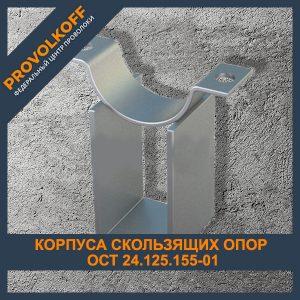 Корпуса скользящих опор ОСТ 24.125.155-01
