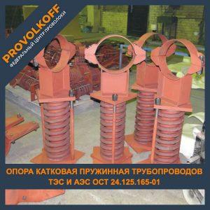 Опора катковая пружинная трубопроводов ТЭС и АЭС ОСТ 24.125.165-01