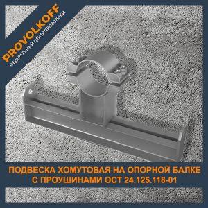 Подвеска хомутовая на опорной балке с проушинами ОСТ 24.125.118-01