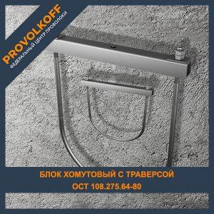 Блок хомутовый с траверсой ОСТ 108.275.64-80