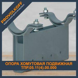 Опора хомутовая подвижная ТПР.05.11(4).00.000