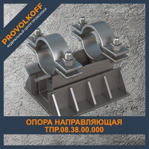 Опора направляющая ТПР.08.38.00.000