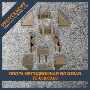 Опора неподвижная боковая ТС-668.00.00