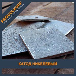 Катод никелевый